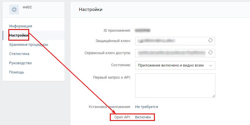 настройки приложения - Open API - Включить