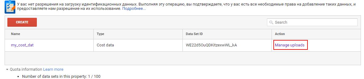 """Раздел """"Manage Uploads"""""""