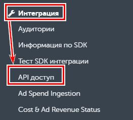 API Доступ