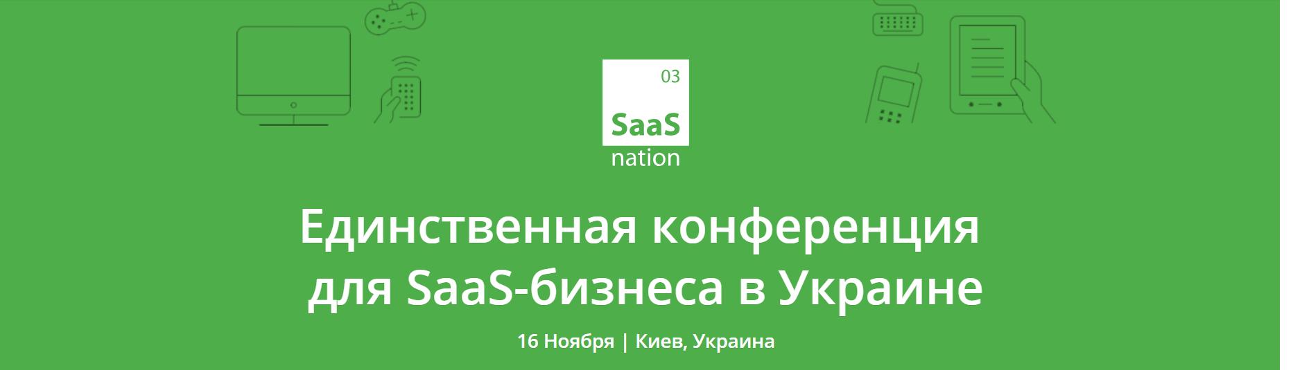 Конференция SaaS Nation 2018