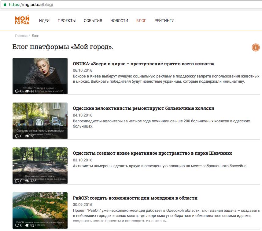 СМИ для Одессы