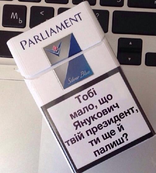 Мало что-ли Януковича?