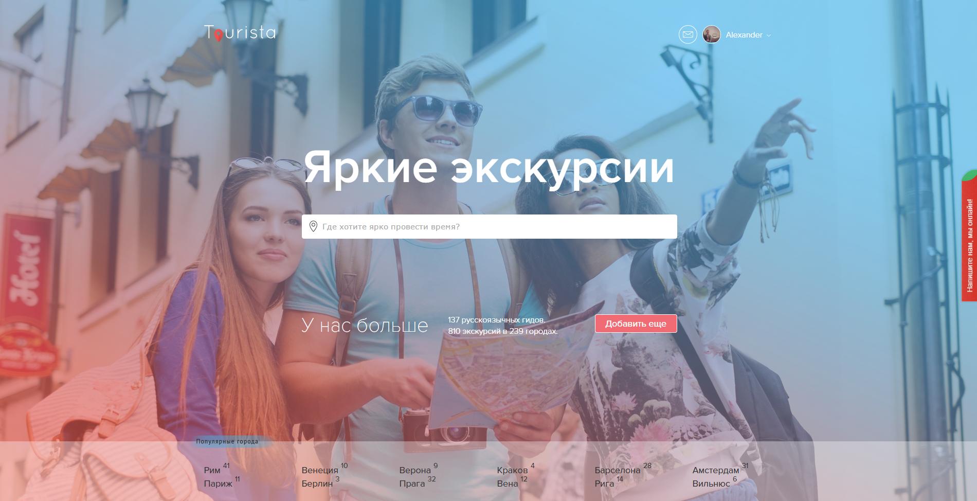 Tourista.me — сервис по подбору экскурсий по всему миру