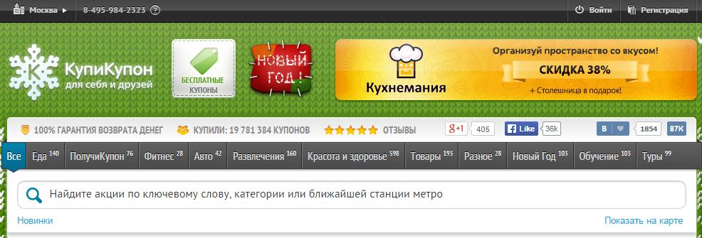 Купикупон - скидки и купоны в Москве