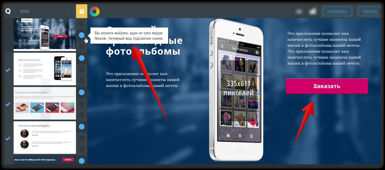http://img.netpeak.ua/vod/Snapshot_2014-10-30_09.22.50.png