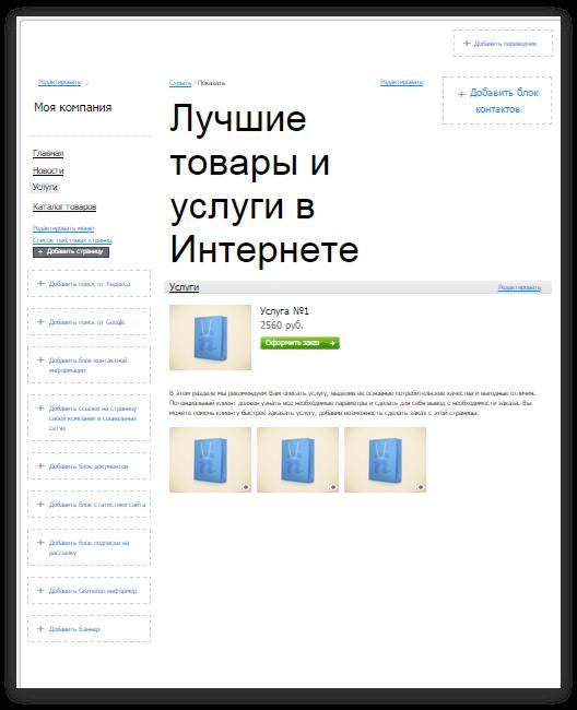 http://img.netpeak.ua/vod/Snapshot_2014-11-01_12.03.15.png